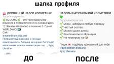 Шапка профиля для Инстаграм