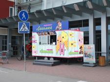 Оформление ларька. Продажа мороженого.