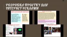 проект інтернет-реклами