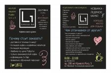 Серия листовок для esprasso bar L1 2/3
