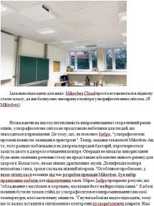 Перевод текстов с английского на украинский