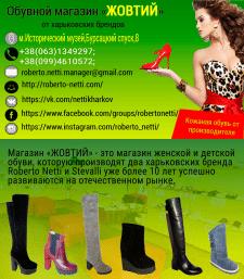 Дизайн визитки для обувного магазина