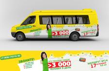 Брендирование маршрутного такси
