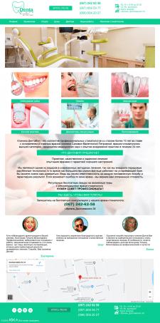 """Стоматологическая клиника """"Denta VIP"""""""