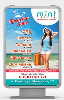 Сити-лайт для турагентсва Mint Travel