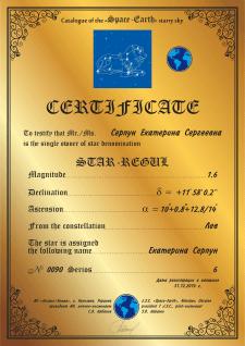 Сертификат (шуточный)