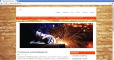 Создание и SEO сайта строительных работ