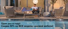 Сайт о садовой мебели
