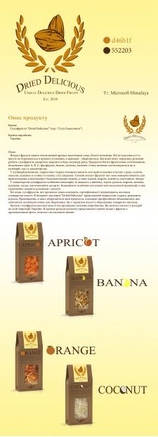"Сухофрукти ""Dried Delicious"""