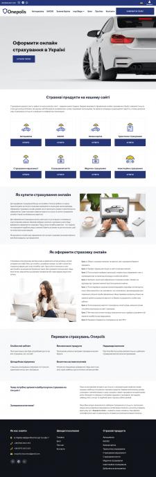 Наполнение сайта по Страхованиям (2 языка)