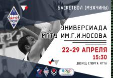 Объявление о проведении баскетбольного матча