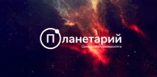 Логотип планетария Самарского университета