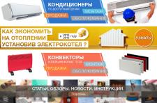 Слайдер интернет-магазина