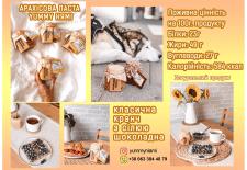 Банер для реклами арахісової пасти
