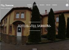 Сайт готелю «ПІД ЗАМКОМ»