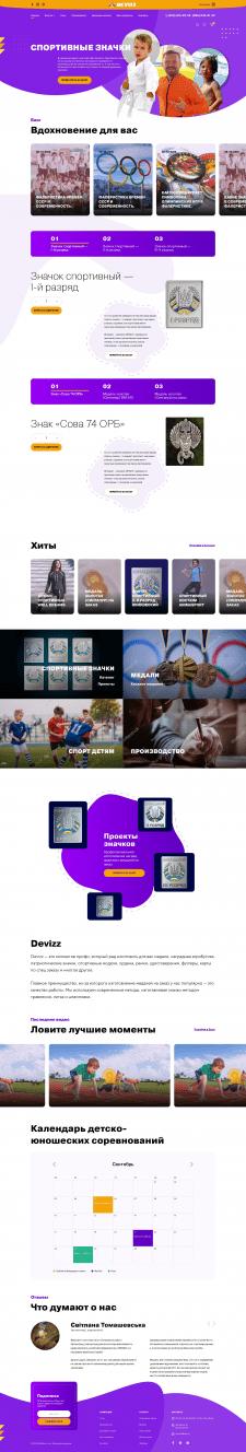 Devizz - магазин по продаже спортивных атрибутов