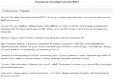 Розсекречено характеристики VIVO IQOO 3