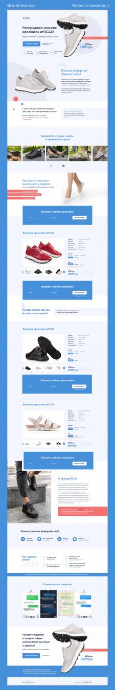 Landing page для бренда обуви Ecco
