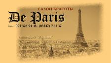 візитка de Paris