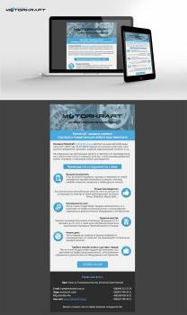 """Дизайн и верстка e-mail рассылки для """"MotorKraft"""""""