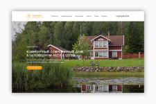 Landing Page продажа недвижимости