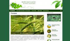 Агрохимия и удобрения