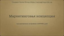 Маркетинговое исследование кофейни COFFEELAB