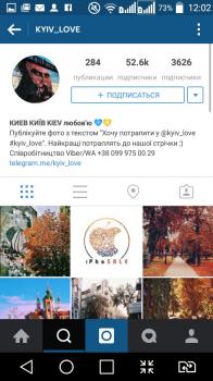 Киевский паблик 52600 подписчиков