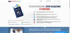 Сайт по туристическим приглашениям в Россию