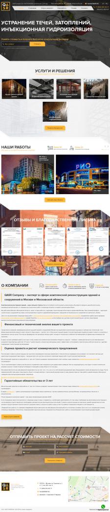 Продвижение сайта услуг по усилению конструкций
