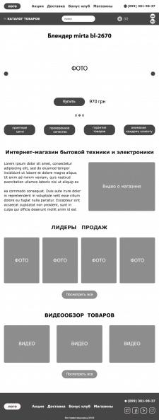 прототип на планшет для интернет-магазина