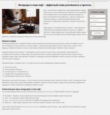 Статья для дизайн-бюро
