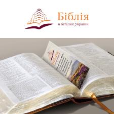 Логотип для заходу по поширенню Біблії у готелях