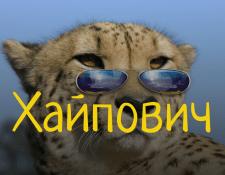 "Redesign сайта видеомаркетинга ""Хайпович"""