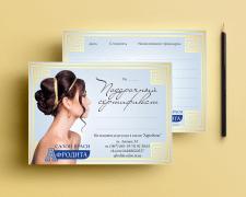 Gift certificate Afrodita