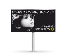 Постер на бигборд 3х6 м