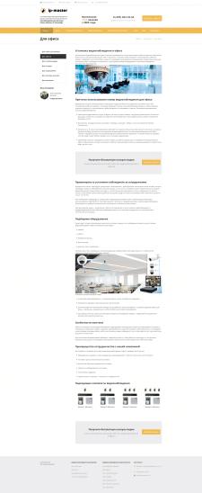 Монтаж систем видеонаблюдения для офисов