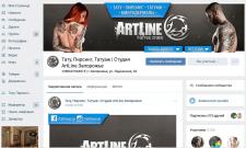Раскрутка группы Вконтакте тату салон АртЛайн