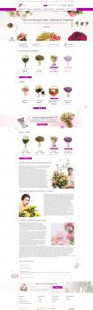 Дизайн интернет магазина  подарков и цвтеов