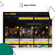 EscapMe – сервис квестов в реальности