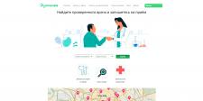 Продвижение сайта Онлайн записи к врачу