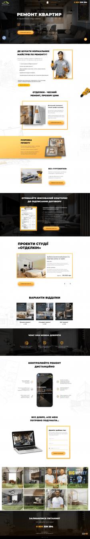 ОТДЕЛКИН – Ремонт и отделка помещений под ключ