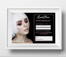 LASH BAR - студия красоты, сертификат