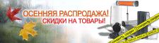 Баннер для сайта www.skidka.ua