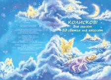 Колискові для малатя від святих і ангелят. книжка