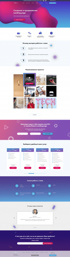 Лендинг по созданию и продвижению сайтов