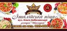 "Флаер ""Шоколадный"""