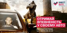 Наружная реклама для Direct Auto
