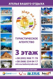 Плакат Тур