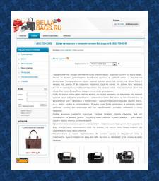 Сео текст для интернет-магазина сумок